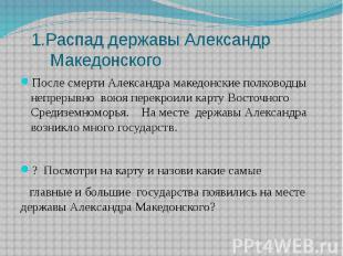 1.Распад державы Александр Македонского После смерти Александра македонские полк