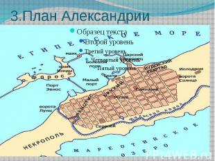 3.План Александрии