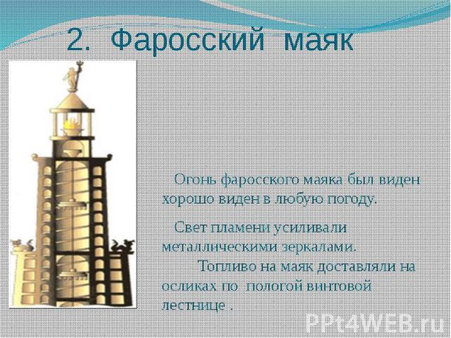 2. Фаросский маяк