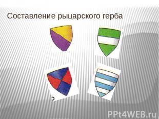 Составление рыцарского герба