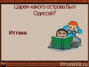 Иттака