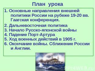 План урока 1. Основные направления внешней политики России на рубеже 19-20 вв. Г