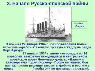 3. Начало Русско-японской войны