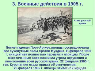 3. Военные действия в 1905 г.