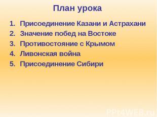 План урока Присоединение Казани и Астрахани Значение побед на Востоке Противосто