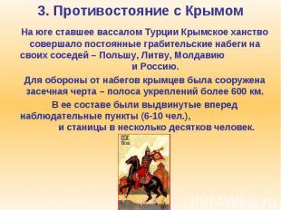 3. Противостояние с Крымом На юге ставшее вассалом Турции Крымское ханство совер