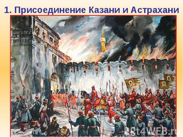1. Присоединение Казани и Астрахани В осаде Казани было задействовано огромное количество войск и орудий. Русские войска под командованием царя, насчитывавшие 150 тысяч человек, имели численный перевес над осаждёнными (33 тысячи человек), кроме того…