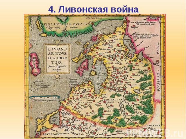 4. Ливонская война