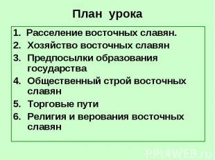 План урока 1. Расселение восточных славян. Хозяйство восточных славян Предпосылк