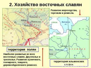 2. Хозяйство восточных славян