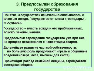 3. Предпосылки образования государства