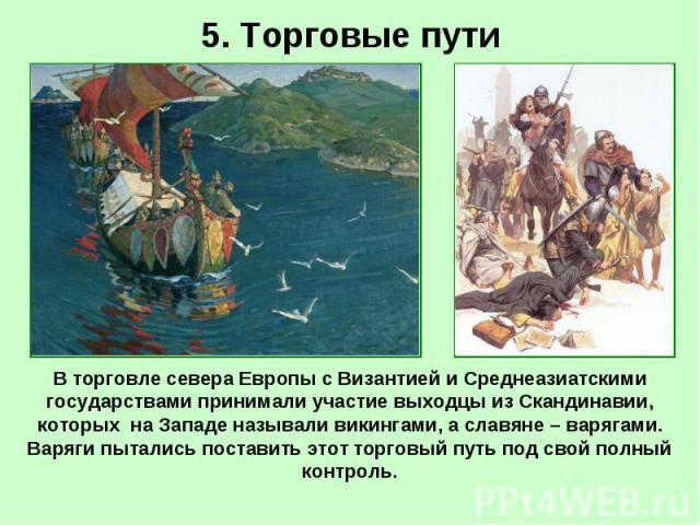 5. Торговые пути