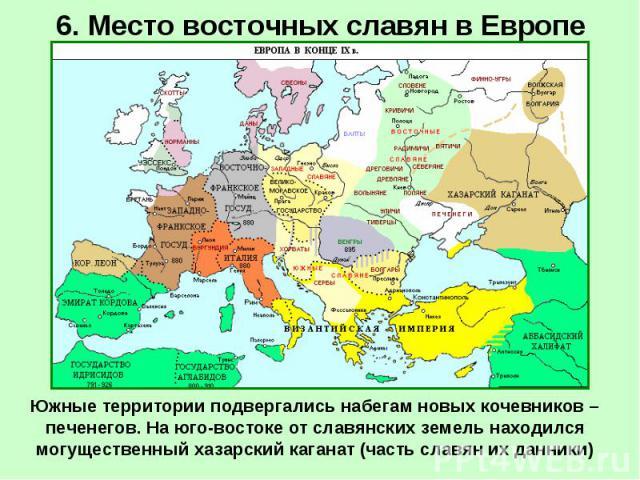 6. Место восточных славян в Европе