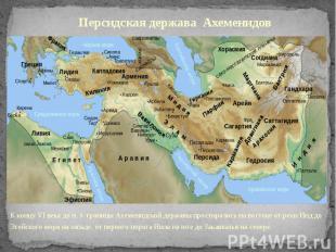Персидская держава Ахеменидов К концу VI века до н. э. границы Ахеменидской держ