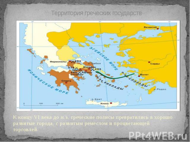 Территория греческих государств К концу VI века до н.э. греческие полисы превратились в хорошо развитые города, с развитым ремеслом и процветающей торговлей.