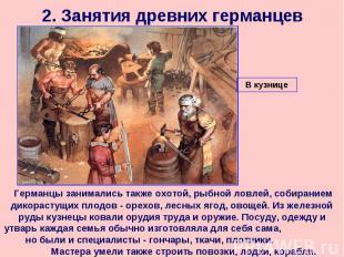 2. Занятия древних германцев