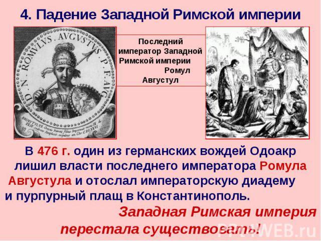 4. Падение Западной Римской империи
