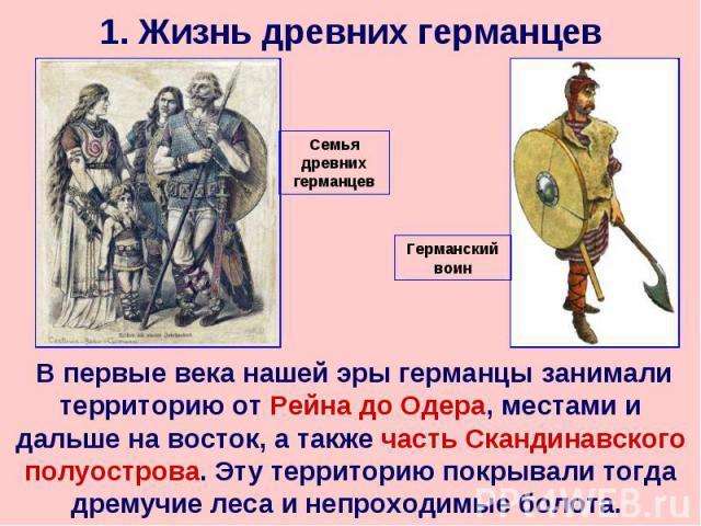 1. Жизнь древних германцев