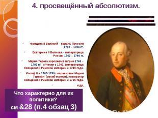 4. просвещённый абсолютизм. Фридрих II Великий – король Пруссии 1712 – 1786 гг.