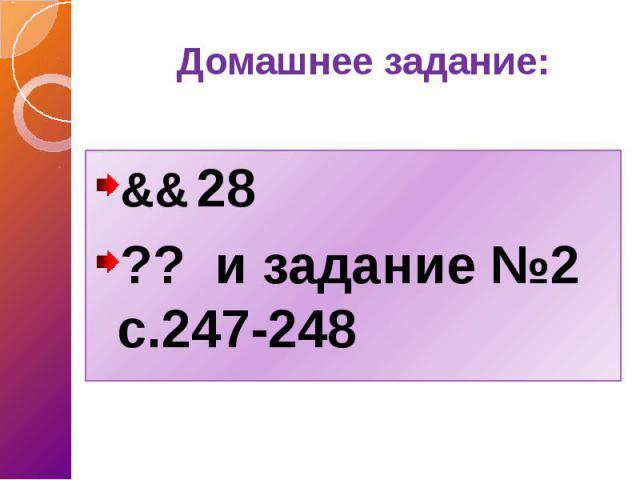 Домашнее задание: && 28 ?? и задание №2 с.247-248