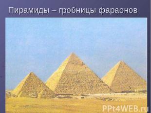 Пирамиды – гробницы фараонов