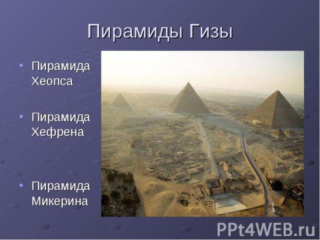 Пирамиды Гизы Пирамида Хеопса Пирамида Хефрена Пирамида Микерина
