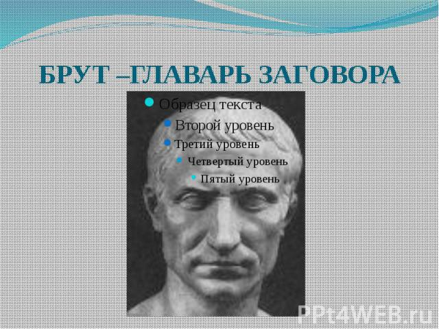 was brutus a traitor or a