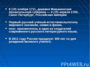 8(19) ноября 1711, деревня Мишанинская Архангельской губернии— 4&nbs