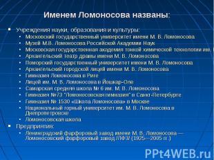 Именем Ломоносова названы: Учреждения науки, образования и культуры: Московский