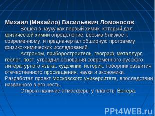 Михаил (Михайло) Васильевич Ломоносов Вошёл в науку как первый химик, который да