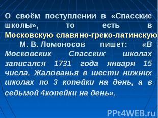 О своём поступлении в «Спасские школы», то есть в Московскую славяно-греко-латин