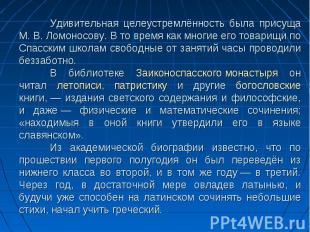 Удивительная целеустремлённость была присуща М.В.Ломоносову. В то вр