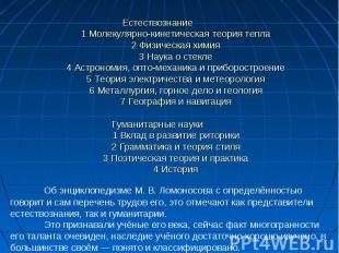 Естествознание 1 Молекулярно-кинетическая теория тепла 2 Физическая химия 3 Наук