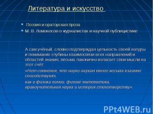 Литература и искусство Поэзия и ораторская проза М.В.Ломоносов о жур