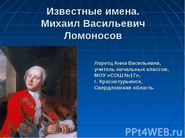 Известные имена. Михаил Васильевич Ломоносов