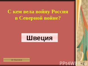 ИСТОРИЯ В АРХИТЕКТУРНЫХ ПАМЯТНИКАХ (10) С кем вела войну Россия в Северной войне