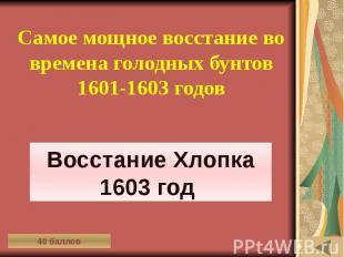 ИСТОРИЯ ВЕЩЕЙ Самое мощное восстание во времена голодных бунтов 1601-1603 годов