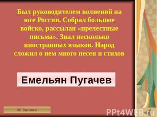 ИСТОРИЯ В СИМВОЛАХ И ЗНАКАХ (30) Был руководителем волнений на юге России. Собра