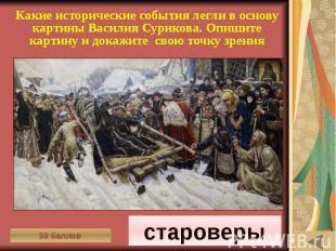 ИСТОРИЯ ПИСЬМЕННОСТИ (50) Какие исторические события легли в основу картины Васи