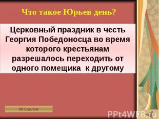 ЛЕНТА ВРЕМЕНИ (30) Что такое Юрьев день?