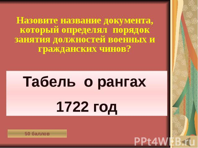 ОДЕЖДА В РАЗНЫЕ ВРЕМЁНА (50) Назовите название документа, который определял порядок занятия должностей военных и гражданских чинов?