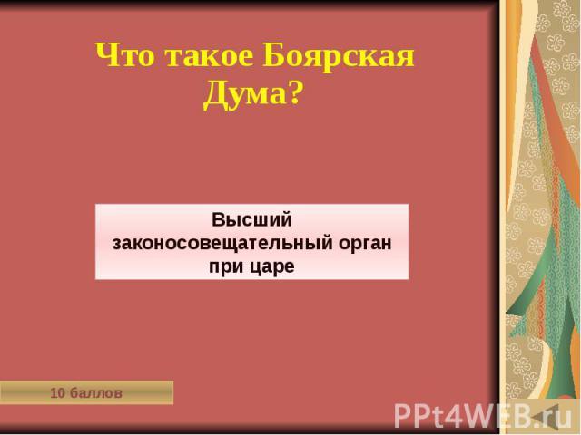 ЛЕНТА ВРЕМЕНИ (10) Что такое Боярская Дума?