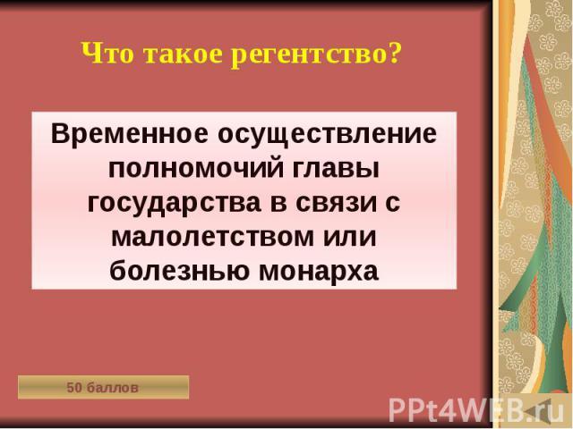 ЛЕНТА ВРЕМЕНИ (50) Что такое регентство?