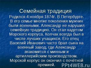 Семейная традиция Родился 4 ноября 1874г. В Петербурге. В его семье многие покол
