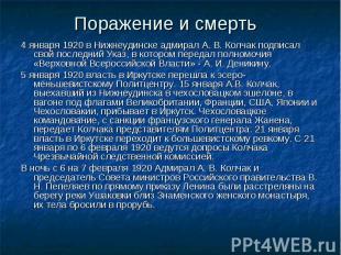 Поражение и смерть 4 января 1920 в Нижнеудинске адмирал А. В. Колчак подписал св