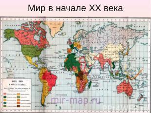Мир в начале XX века
