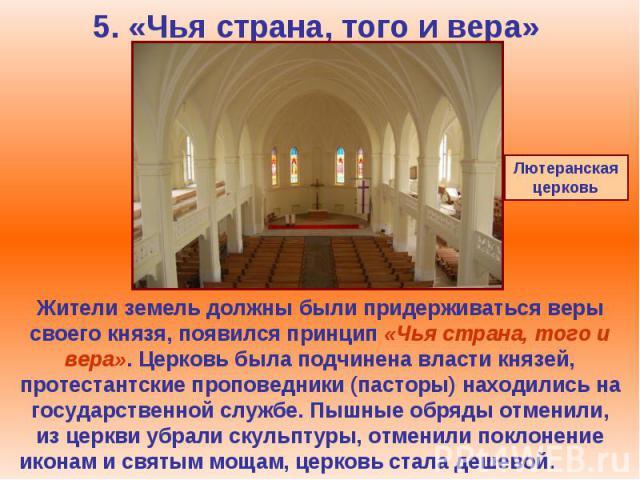 5. «Чья страна, того и вера»