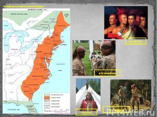 Английские колонии в Северной Америке.