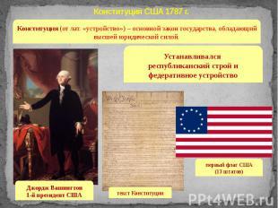 Конституция США 1787 г.