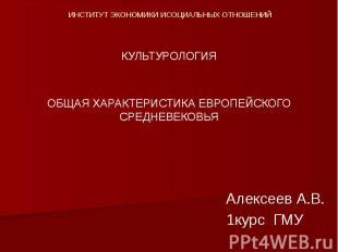 ИНСТИТУТ ЭКОНОМИКИ ИСОЦИАЛЬНЫХ ОТНОШЕНИЙ КУЛЬТУРОЛОГИЯ ОБЩАЯ ХАРАКТЕРИСТИКА ЕВРО